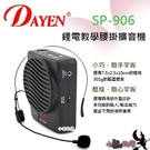 (SP-906)Dayen迷你腰掛擴音器,MP3音訊孔.老師戶外教學,導覽解說.夜市(黑色下標區)