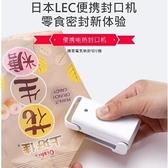 日本迷你便攜封口機小型家用塑胶袋封口器零食手壓式電熱密封器 交換禮物