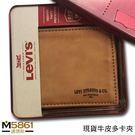【Levis】Levi's 牛皮夾 多卡夾 LEVI STRAUSS款 經典鐵盒裝/棕色