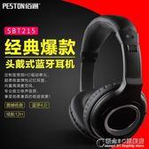 佰通手機電腦通用藍芽耳機頭戴式重低音運動立體聲無線游戲耳麥 概念3C旗艦店
