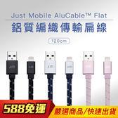Just Mobile AluCable Flat 鋁質 編織 傳輸 扁線 1.2米 充電線 傳輸線 MFi 認證 Lightning 8pin