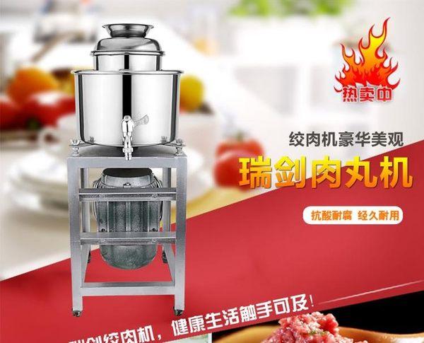 24型肉丸打漿機商用打肉丸機肉泥魚丸機肉漿攪拌機電動絞肉機QM 藍嵐