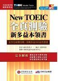 書New TOEIC 新多益全真測驗本領書2 書1MP3 字彙飆分手冊
