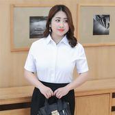 短袖襯衫白襯衫女短袖大尺碼胖Mm200斤新品寬鬆職業襯衣正裝工作服加肥加大(限時八八折)