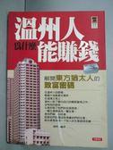 【書寶二手書T5/投資_YJH】溫州人為什麼能賺錢_龍明