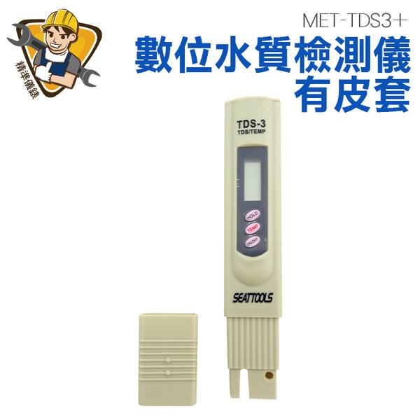 精準儀錶 水質的軟硬度測試 檢測筆 總溶解固體量 筆式水質檢測計 RO機 濾水器 附皮套 MET-TDS3+