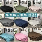 防塵罩家具防塵布沙發遮蓋防灰塵布料家電床櫃子蓋布家居遮塵擋灰罩家用 雙十一鉅惠