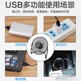 usb小風扇8寸迷你小電風扇小型靜音家用辦公室學生宿舍床上床頭 極簡雜貨