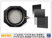 NISI 耐司 V7 支架組+GND8 軟式 漸層鏡+GND8 反向 漸層鏡+ND64 減光鏡 大師組(公司貨)