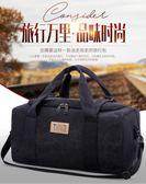 一件79折-旅行包超大容量行李袋手提旅行包男加厚帆布搬家包旅行袋行李包~~全館85折起