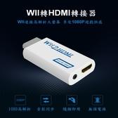 Wii to HDMI Wii2HDMI Wii轉HDMI 數位電視 液晶螢幕 HDMI 轉接器 轉接線
