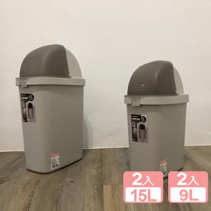 《真心良品》梅恩掀蓋式垃圾桶(9L+15L)4入組