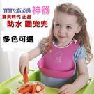 兒童飯兜 寶貝時代 BabyYuga 嬰幼兒軟矽膠立體圍兜 畫畫衣 寶寶防水罩衣 反穿衣 防水飯兜【塔克】