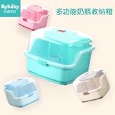 嬰兒奶瓶收納箱盒便攜式大號寶寶餐具儲存盒瀝水防塵晾乾架奶粉盒‧時尚