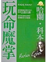 二手書博民逛書店 《玩命魔掌FADE AWAY》 R2Y ISBN:9867232186│哈蘭.科本