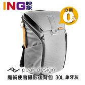 【24期0利率】Peak Design 魔術使者攝影後背包 30L 象牙灰 側開相機背包 Everyday Backpack