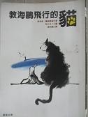 【書寶二手書T1/翻譯小說_DAY】教海鷗飛行的貓_湯世鑄, 賽普維達