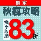 秋風攻略 獨家83折!!