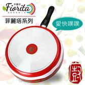 『義廚寶』菲麗塔系列_30cm深平底鍋 [FE04愛快噗噗]~為您的料理上色【單鍋】