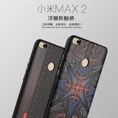 小米 Max 2 手機套 矽膠浮雕3d立體彩繪殼 全包軟套 超薄殼黑邊 防摔軟殼 手機殼 保護殼 小米Max2