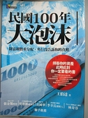【書寶二手書T1/社會_A8B】民國100年大泡沫_王伯達