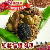【阿添師】紅藜高纖肉粽5顆組
