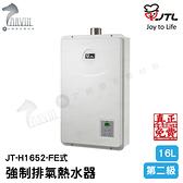 《喜特麗》 JT-H1652 FE式強制排氣熱水器 16公升 FE屋內型 數位恆溫LED操作面板 全機三年免費保固
