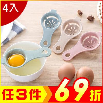 小麥秸秆蛋清分離器 雞蛋白蛋黃過濾分離器4入【AP02042-4】聖誕節交換禮物 99愛買生活百貨