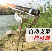 自動起竿器 魚竿支架地插自動釣魚海竿炮台起竿器彈簧海桿魚桿架釣魚用品漁具T