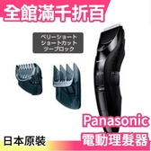 日本 國際牌 Panasonic ER-GC52 電動刮鬍刀 理髮器 可水洗修鬍修鬢角 國際電壓【小福部屋】
