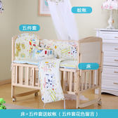 嬰兒床 實木無漆搖籃床多功能兒童床搖床BB床寶寶床拼接床【壹電部落】