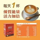 優顧得防彈咖啡二入/健康咖啡/生酮飲食