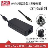 MW明緯 GST40A07-P1J 7.5V全球認證桌上型變壓器 (40W)