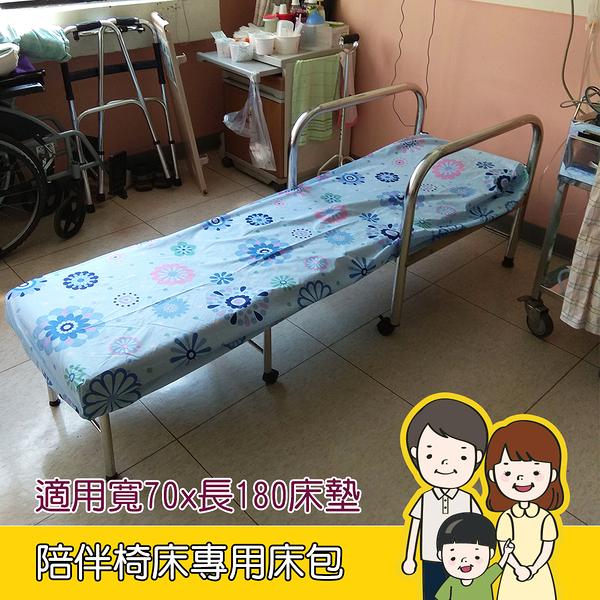 陪伴椅/陪伴床 專用床包 探病/病房/外勞/看護/看病/病床/電動床/單人床