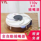【現貨】110V滅蠅器 滅蒼蠅神器電動捕蠅器餐廳捕蠅神器全自動 育心館