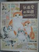 【書寶二手書T1/寵物_ZHI】我最愛的貓國NEARGO_莫莉薊野