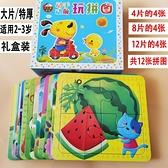 寶寶拼圖1-2-3歲入門級4-12片大塊兩-三四歲幼兒童益智力小孩玩具 「雙11狂歡購」