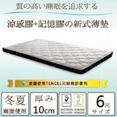 【UHO】床墊【卡莉絲名床】複合式6尺雙人加大雙線涼感記憶薄墊