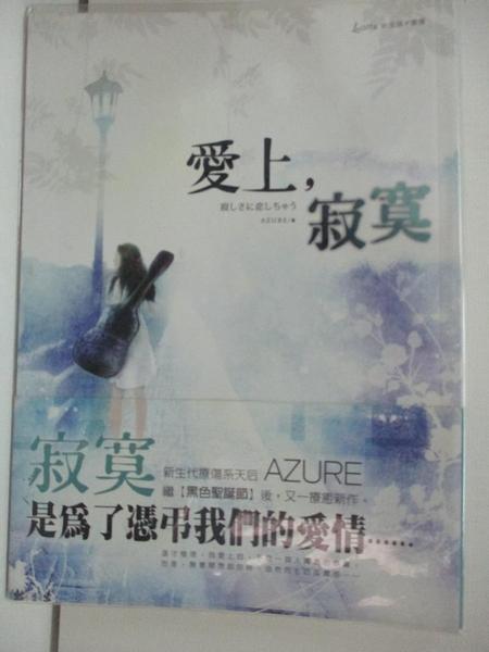 【書寶二手書T9/言情小說_ATQ】愛上,寂寞_AZURE