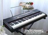 電子琴 大號智慧電子琴61鍵 鋼琴鍵幼師教學琴成人兒童初學入門YYP   傑克型男館
