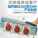 封口機 封口機手壓式小型家用商用茶葉月餅食品包裝塑料袋薄膜熱封塑封機