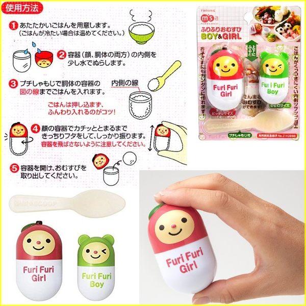 asdfkitty可愛家☆日本msa搖滾一口飯糰模型2入+小飯匙-圓球基本型-雙尺寸-日本正版商品