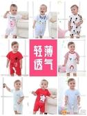 嬰兒連體衣夏季薄款6女寶寶9個月男短袖哈衣夏裝衣服純棉開檔爬服 雅楓居