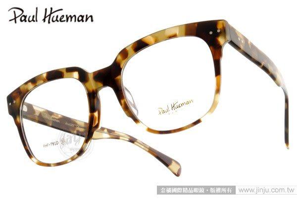 PAUL HUEMAN 光學眼鏡 PHF791D C4-2 (琥珀) 韓版時尚熱銷款 # 金橘眼鏡