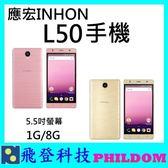 現貨便宜手機! INHON L50  LTE 智慧手機 5.5吋螢幕1G/8G 公司貨 INHONL50 玫瑰金 可參考ASUS OPPO LG