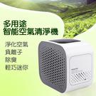 【6045A】多用途智能空氣清淨機 淨化器 室內房間廁所辦公室(適用4-5坪)
