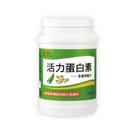 活力蛋白素-統健(買3送1)