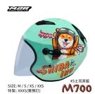 【東門城】M2R M700 #5 柴犬童帽(藍綠) 兒童安全帽 彩繪款 小帽殼