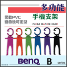 ◆多功能手機支架/ 卡通人形手機支架/ BENQ B50/ B502/ B505/ B506