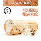 necoichi貓壹〔奇幻隧道,雙層木紋〕490元